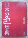 080701_1323~日本の色辞典-吉岡.jpg