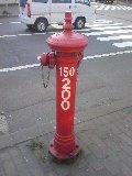 080916_1556~150200_消火栓?.jpg