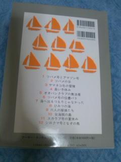100726_2338~ 新 2005.jpg