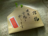 0120_ 招福絵馬.jpg