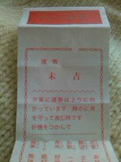 0120_ 末吉.jpg